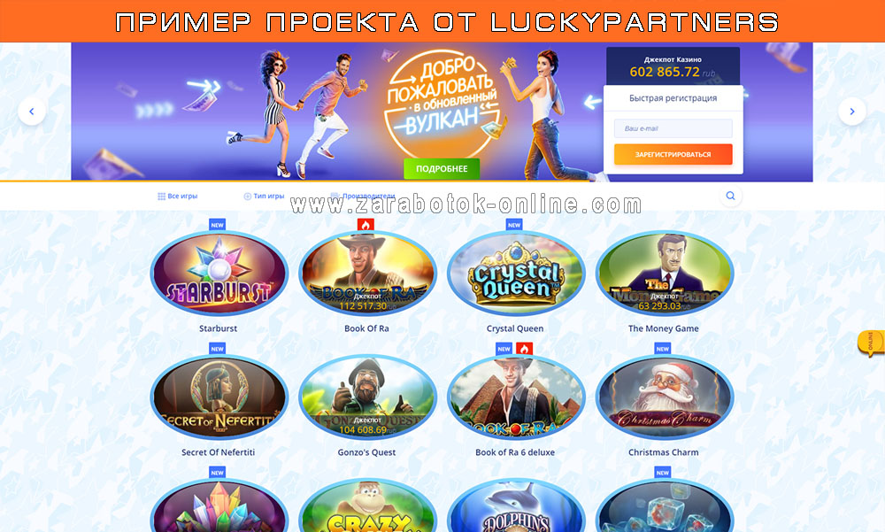 партнерская программа казино онлайн Luckypartners