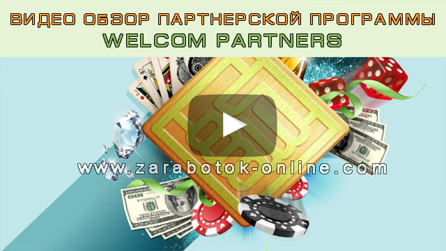 видео обзор казино партнерки welcompartners